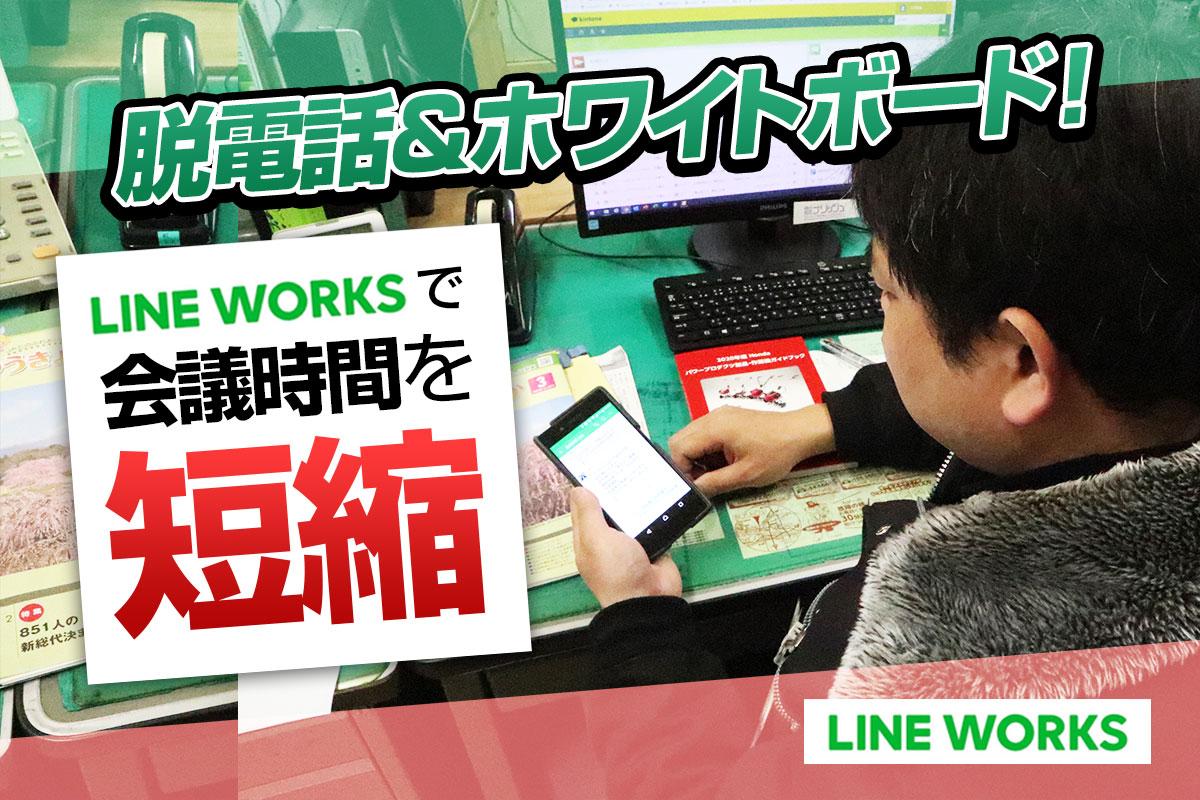 LINE WORKS(ラインワークス)で社内の情報共有は激変する|農機具販売・整備業ナリッシュさまの事例[前編]