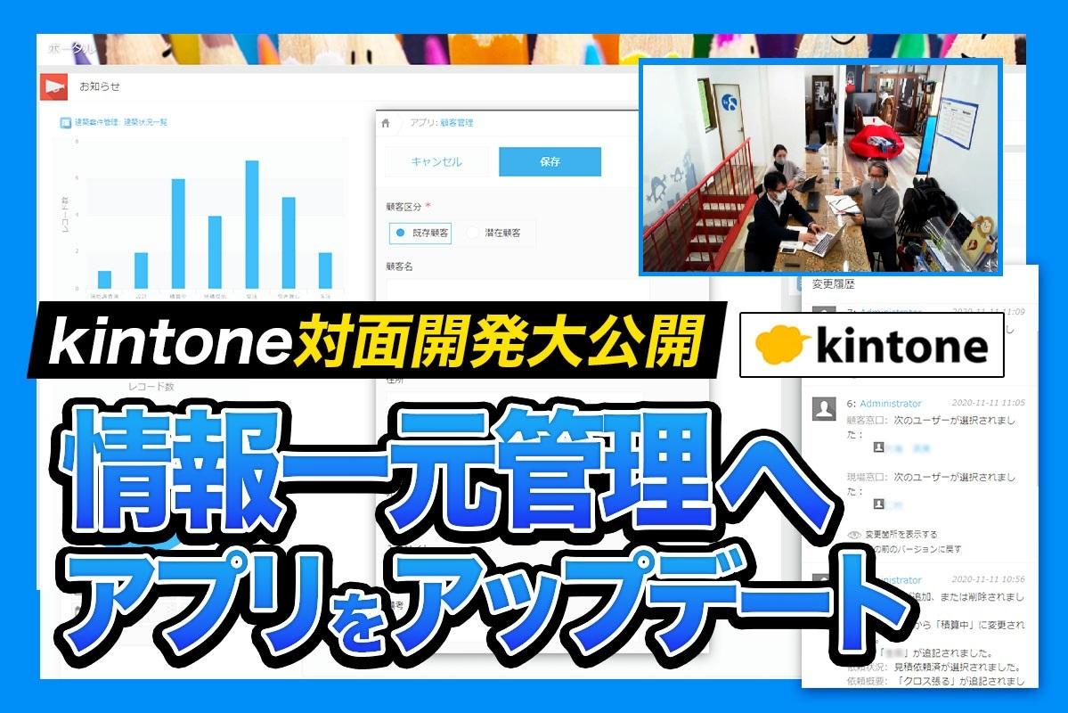 kintone対面開発初回打合せ大公開~アプリ育成編