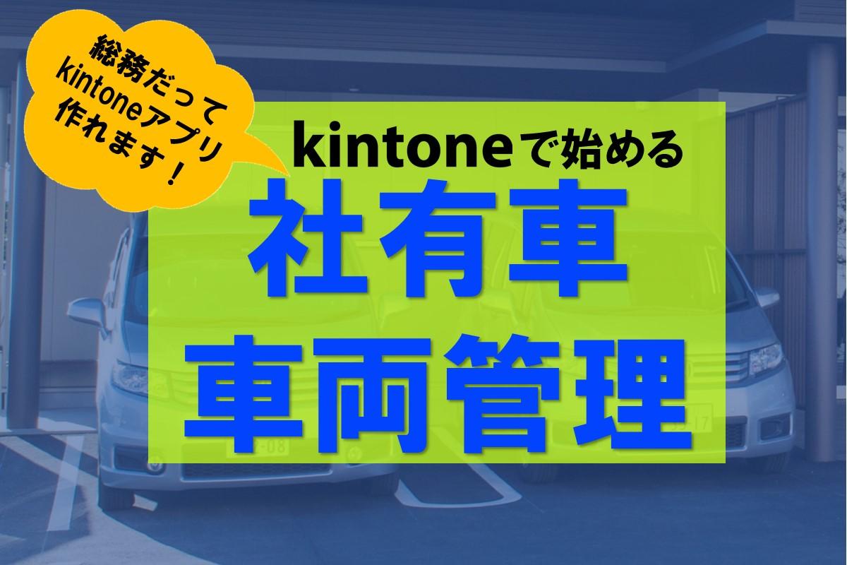 総務だってkintone(キントーン)アプリ作れます!社有車管理をkintone(キントーン)化で車検日抜け漏れ無しへ