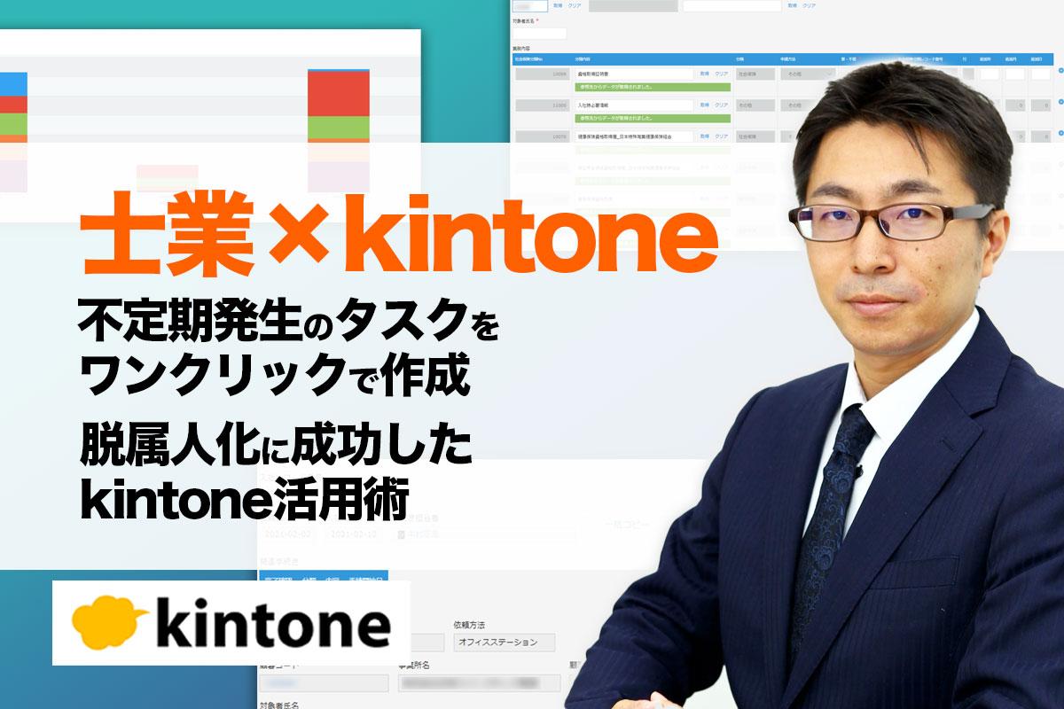 士業でkintone(キントーン)活用!顧問先ごとに異なる手続きを自動作成、仕事の抜け漏れゼロへ!