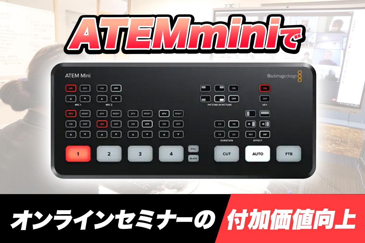 ATEMminiでオンラインセミナー開催!コムデック流活用術