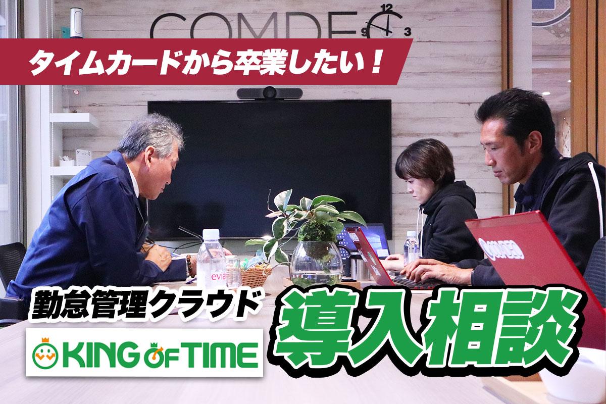 クラウド勤怠システムking of time導入相談会REPORT