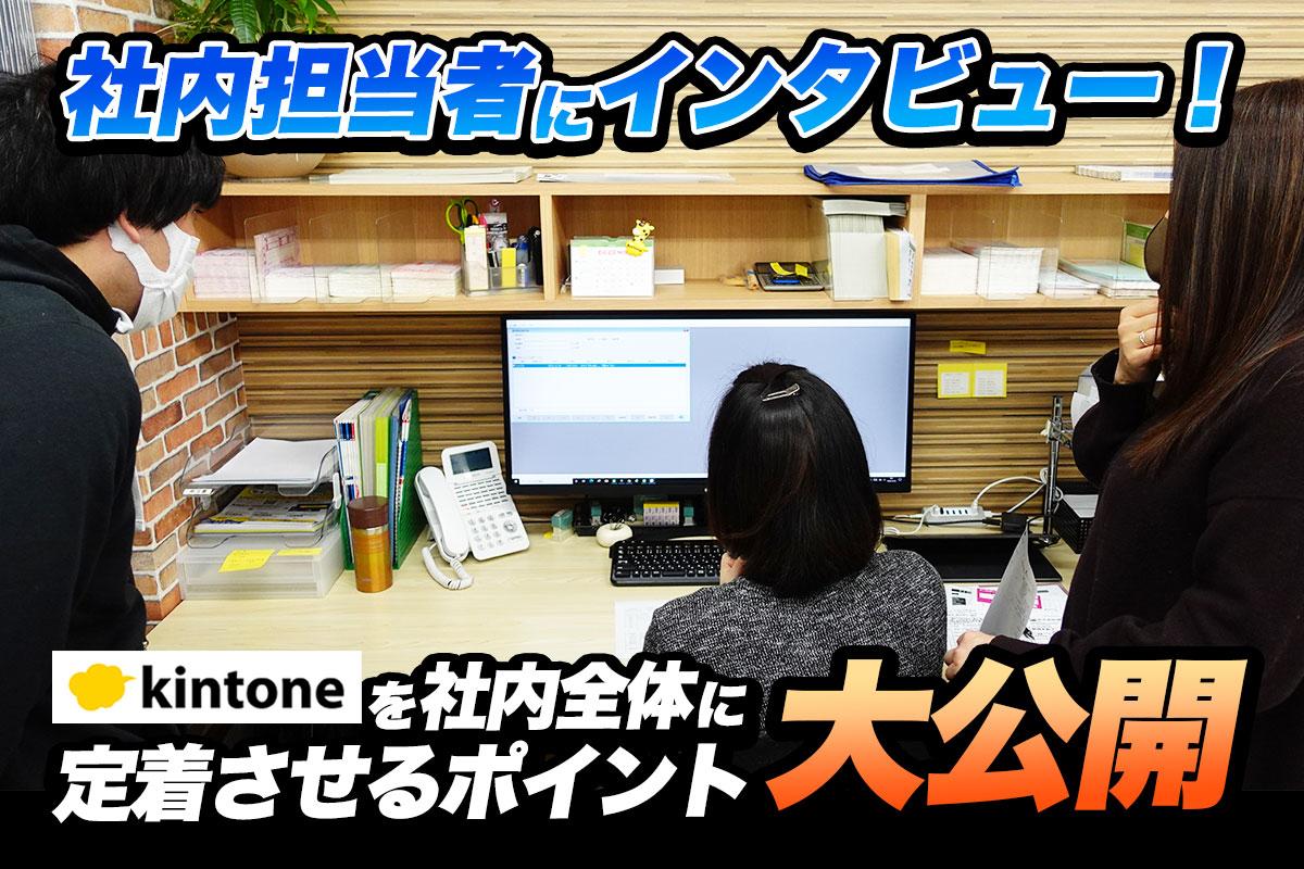 一人のIT担当者から全部署へ!kintone(キントーン)担当者を各部署に配置し業務改善スピードアップ|輸入商社株式会社来夢さまの事例
