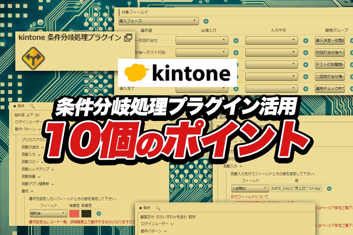入力効率大幅アップ!kintone(キントーン)条件分岐処理プラグインの使い方徹底解説!