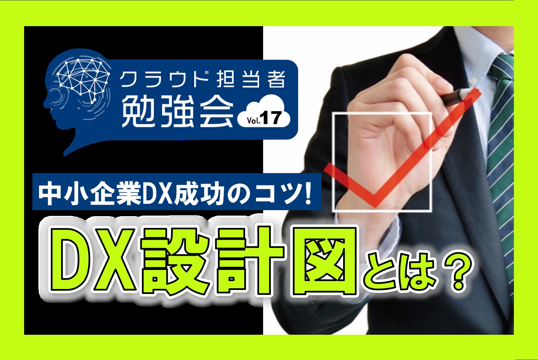 【具体例つき】DX(デジタルトランスフォーメーション)の成否を分ける!DX(デジタルトランスフォーメーション)設計図のつくりかた
