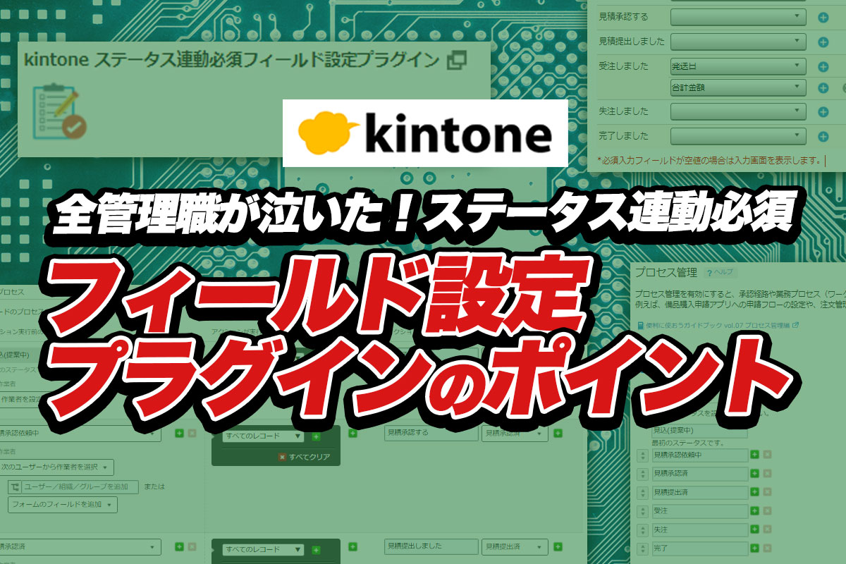 kintone(キントーン)プロセス管理+ステータス連動必須フィールド設定プラグインで申請承認業務をペーパーレス化!