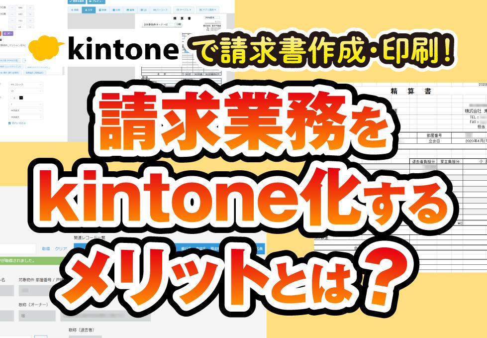 脱エクセル!kintone(キントーン)で賃貸の請求業務を効率化|不動産仲介業 株式会社東洋不動産さまの事例
