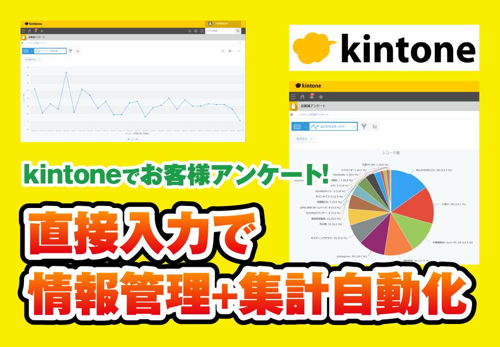アンケートの回答転記や集計の作業をスリム化したい!kintone(キントーン)でアンケート管理業務の効率アップに成功|建設業株式会社中美建設さまの導入事例