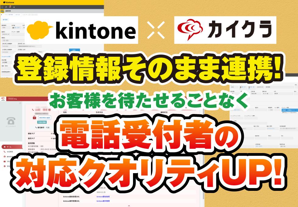 kintone(キントーン)登録情報を連携 カイクラで電話対応品質向上|建設業株式会社中美建設さまの事例