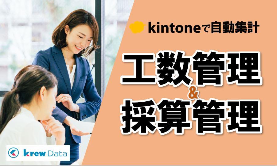 士業でkintone(キントーン)活用!日報から作業工数・単価を自動集計