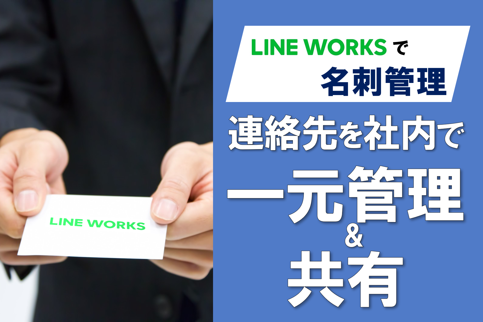 アドレス帳機能が拡充!LINEWORKS(ラインワークス)で「名刺管理」