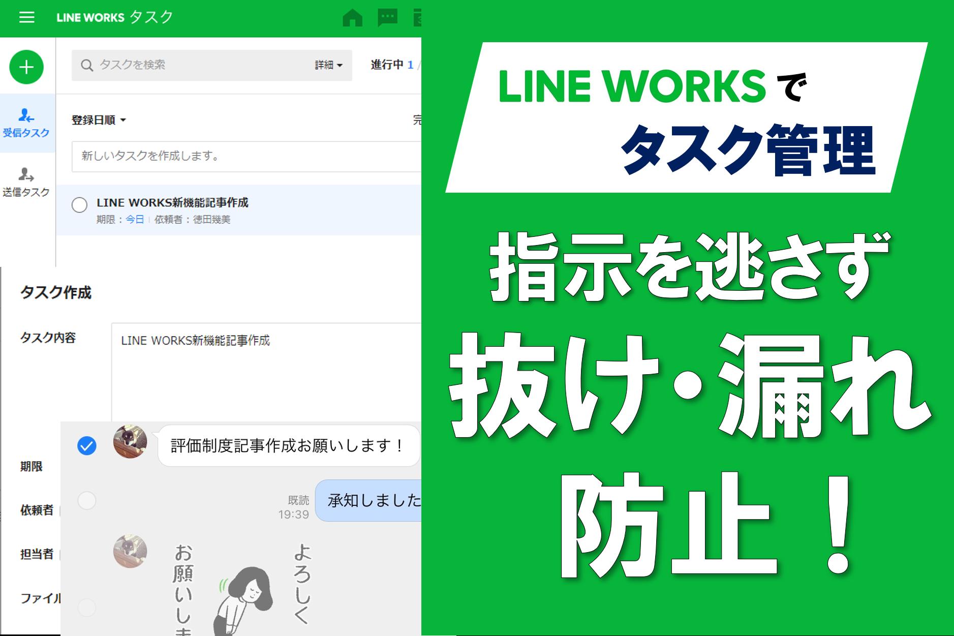 「連絡」「スケジュール管理」だけじゃない!LINEWORKS(ラインワークス)で「タスク管理」