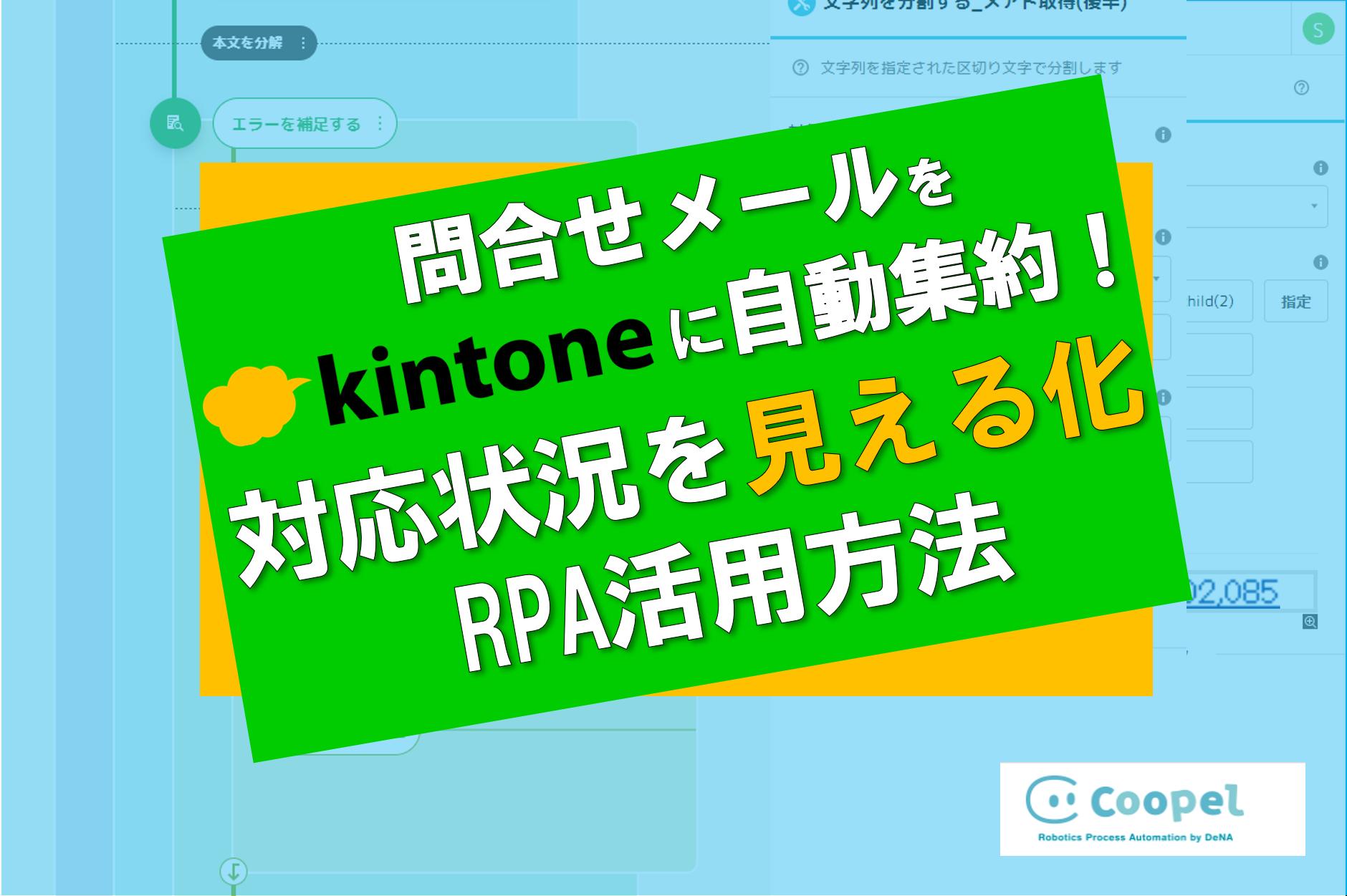 RPAで問い合わせをkintone(キントーン)に自動登録!情報を集約するメリットとは?