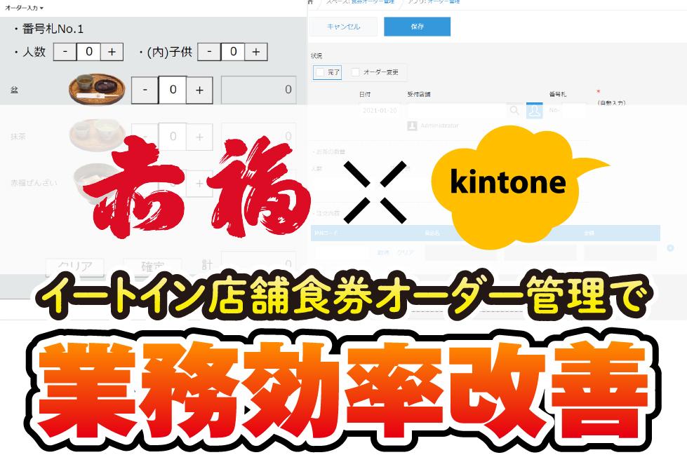 老舗さんの挑戦!kintone(キントーン)導入が救ったイートイン店舗オーダー管理業務|和菓子製造・販売・店舗運営 株式会社赤福さまの事例