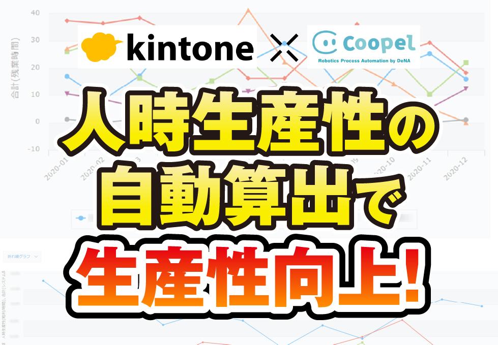 Coopel(クーペル)とkintone(キントーン)を活用!人時生産性の自動算出と見える化