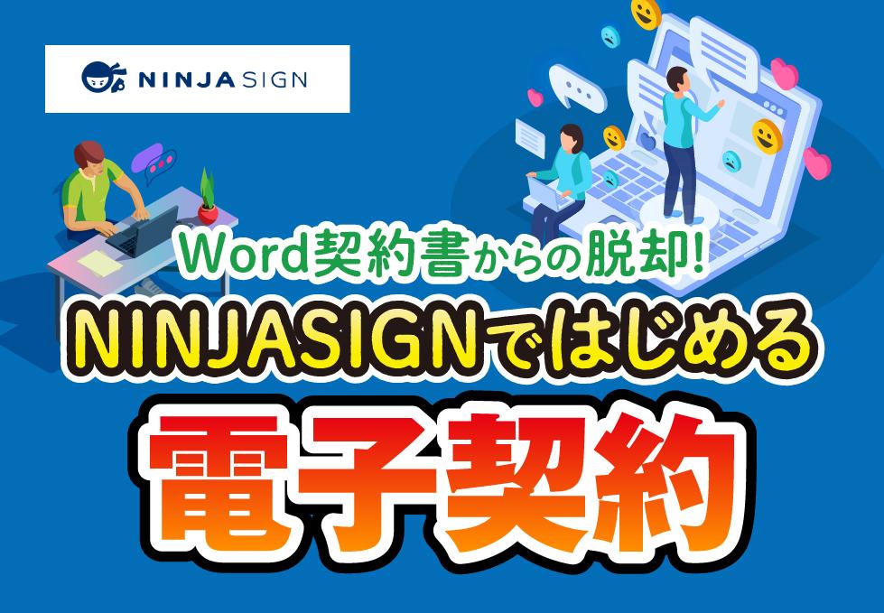 電子契約NINJASIGN(ニンジャサイン)で契約書業務を楽にする3つのポイント